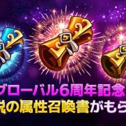 GAMEVIL COM2US Japan、『サマナーズウォー』でグローバルリリース6周年を記念した「伝説のラッキーカード」イベントを開始
