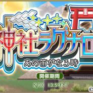 SEモバイル・アンド・オンライン、『毎日こつこつ俺タワー』でイベント「神社ラグナロク」を開催!