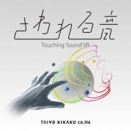 太陽企画とダズル、立体音響を用いたTouching Sound VRコンテンツ「さわれる音」を共同開発 リハビリやVR空間の演出などへの展開・応用も