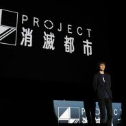 【イベント】「届けたい想いがある」から発足した4大プロジェクトの全貌が明らかに! 「PROJECT消滅都市発足発表会」をレポート
