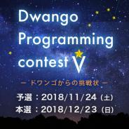 ドワンゴ、プログラミングコンテスト「ドワンゴからの挑戦状」を11月24日より開催!