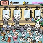 スーパースピード、『ようこそ、癒しの銭湯へ★アニマルスパ』をauスマートパス向けに配信開始 動物たちを温泉に招待する放置系経営ゲーム