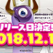 ラップランド、新作女性向けゲーム『でみめん』のリリース日を12月12日に決定! 事前登録者数は12万人を突破!