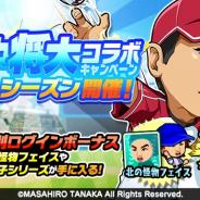 カヤック、『ぼくらの甲子園!ポケット』で「田中将大コラボキャンペーン特訓シーズン」開催!