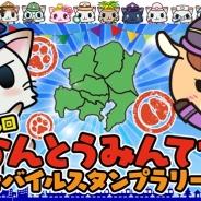 モバイルファクトリー、関東鉄道協会と連携し「第6回かんとうみんてつモバイルスタンプラリー」を開催