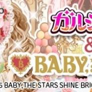enish、『ガルショ☆』とロリータブランド「BABY,THE STARS SHINE BRIGHT」のコラボキャンペーンを開始