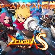 ゲームヴィルジャパン、正統派2DアクションRPG『ゼノニアS』Android版CBTを23日よりスタート…本日より募集開始