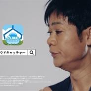 アンテポスト、名倉潤さんを起用したオンラインクレーンゲーム『クラウドキャッチャー』TVCMを放映決定 お得な記念キャンペーンも開催