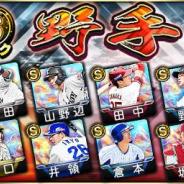 KONAMI、『プロ野球スピリッツA』で牧原大成らSランク野手登場のスカウト開催中! エナジー販売CPも実施!