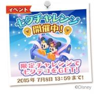 マーベラス、『ディズニー マジックキャッスル ドリーム・アイランド』でイベント「星に願いを☆七夕フェスタ」を開催 さらにジェム102個⇒204個を増量