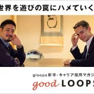 【求人情報】SGIジョブボード(10/31)…gloops、コロプラ、サイバーエージェント、アソビズム、ミクシィ、Cygamesが積極採用中!