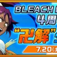 "KLab、『BLEACH Brave Souls』にてリリース4周年を記念した「""卍解""生放送」を7月20日に配信!"