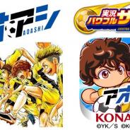 KONAMI、『実況パワフルサッカー』で「アオアシ」とのコラボCP開始 青井 葦人ら人気キャラが登場