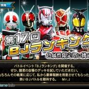 バンダイナムコエンターテインメントとバンダイ、『仮面ライダー ブレイクジョーカー』でイベント「第17回BJランキング」を開催