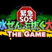 京風とまと、新作『緊急SOS!池の水ぜんぶ抜く大作戦 ~ THE GAME ~』を6月中旬にサービス開始決定! 事前予約の受付開始!