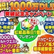 グレンジ、『ポコロンダンジョンズ』で1000万DL突破を記念したキャンペーンを実施 「限定1000万ゴールドダンジョン」も登場