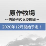 """aNCHOR、""""原作""""創作活動を行う人を応援するオンラインサロン「原作牧場~構築研究&応援団~」を2012年12月より開始! 事前登録を開始!"""