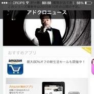 エイトクロップス、スマホアプリ向けCPI広告「adcrops」でネイティブ広告とアドサーバー機能を提供