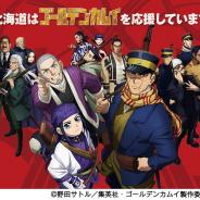 ソニー・ミュージックソリューションズ、「舞台めぐり」で「『北海道はゴールデンカムイを応援しています。』スタンプラリー2」を4月27日より開催