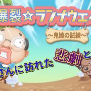 ガルボア、おじさん逃走系アクションゲーム『爆裂☆ランナウェイ』を配信開始