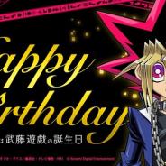 KONAMI、『遊戯王 デュエルリンクス』武藤遊戯の誕生日を記念して320ジェムをプレゼント!
