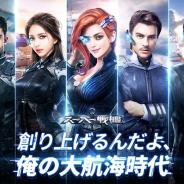 37games、現役戦艦シュミレーションゲーム『スーパー戦艦:地海伝説』の配信を開始!