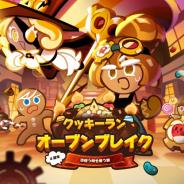 デヴシスターズ、『クッキーラン:オーブンブレイク』大型アップデート「4周年!彷徨う時を救う旅!」を実施!