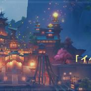 miHoYo、『原神』でイベント「海灯祭」を明日11時より開催すると予告 璃月港の★4キャラが入手可能