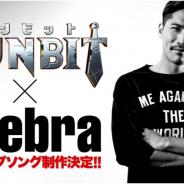 アソビズム、森山スタジオの最新作『ガンビット』タイアップソングをZeebra×Ren Yokoiが制作決定!