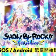 スクエニとサンリオの新作『SHOW BY ROCK!! Fes A Live』がApp Store売上ランキングで早くもTOP50入りと好スタート!