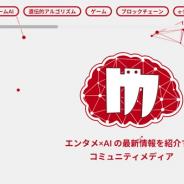 モリカトロン、「エンターテインメント×AI」の情報を扱う「モリカトロンAIラボ」を公開 勉強会や交流イベントの企画も