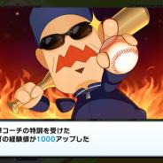 DeNA、新作アプリ『プロ野球ロワイヤル』でAndroid版βテストの実施を決定 Twitterフォローキャンぺーンも開催中