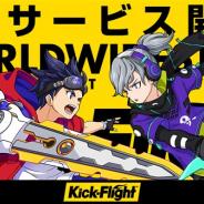 グレンジ、『Kick-Flight(キックフライト)』の正式サービスを世界130カ国以上で同時に開始! 空中を舞台としたリアルタイムACT対戦ゲーム