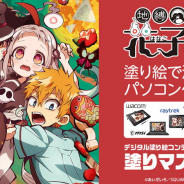 セルシス、TVアニメ『地縛少年花子くん』のアニメ線画を使った塗り絵コンテスト「塗りマス!」第十三回を開催