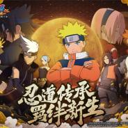 中国Tencent、「NARUTO」の新作『火影忍者OL-忍者新世代』をリリース…売上ランキングで『王者荣耀』に次ぐ2位と超好スタート!