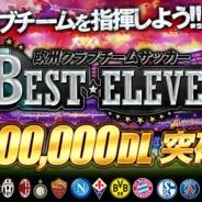 gloops『欧州クラブチームサッカー BEST☆ELEVEN+』が累計150万DLを突破 サポートコインやスカウトチケットをプレゼントする記念キャンペーン実施