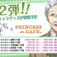 ギークス、『カクテル王子』「プリンセスカフェ」とのコラボレーション第2弾の開催日程を発表