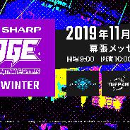 国内最大級のeスポーツイベント「RAGE」、「RAGE 2019 Winter powered by SHARP」を11月23日に開催! シャープがトップスポンサーに決定
