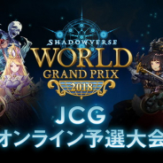 JCG、「Shadowverse ワールドGP 2018」の出場者を決める「JCGオンライン予選大会」の一次予選のエントリー受付中!