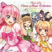 日本コロムビア、『オトカドール』のボーカルアルバム「オトカドール オトカミュージックコレクション」を12月16日に発売