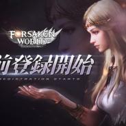 4399インターネット、エピックファンタジー大型オンラインRPG『フォーセイクンワールド:神魔転生』の事前登録を開始