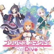Cygames、『プリンセスコネクト!Re:Dive』の事前登録を開始 メインテーマ曲収録のCD発売、声優陣のサイン色紙プレゼントキャンペーンを発表