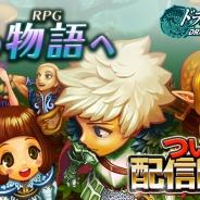 ゲームヴィルジャパン、ストーリーテリングRPG『ドラゴンスラッシュ』の配信を開始…配信記念キャンペーンも