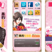 アルファポリス、イケメンが耳元で恋を囁くキュン萌えアプリ『ミミ恋』iOS版を配信 『黒豹注意報』の「竹若和馬(CV岡本信彦さん)」が甘い恋のセリフを囁く