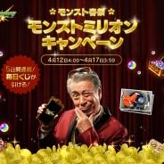 ミクシィ、総額3億円の賞品が100万人に当たる「モンストミリオンキャンペーン」を4月12日より開始…高田純次さんがメインキャラクターに