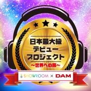 DeNA、仮想ライブ空間「SHOWROOM」で第一興商の通信カラオケ「DAM」と連動したオーディションを開始