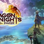 ネクソン、『ドラゴン騎士団』のサービスを2018年10月1日に終了…サービス開始から約5ヶ月で
