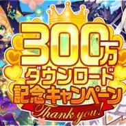 サイバーエージェント、『ウチの姫さまがいちばんカワイイ』が300万DLを突破…22日間で50万上乗せ。初の公式ビジュアルファンブックも発売決定