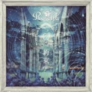 ブシロード、Roseliaの10thシングル「約束」がオリコンデイリーシングルランキング第2位を獲得!