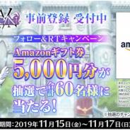 ビーグリーとオルトプラス、『RenCa:A/N』でギフト券5000円分がその場で当たるRTキャンペーンを開始!